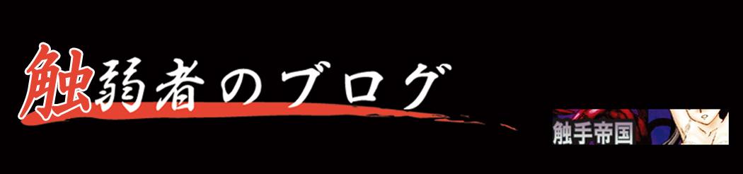 裏弱者のブログロゴ