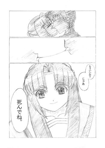 萌える「朝倉さんに殺害されたいシチュエーション」その2
